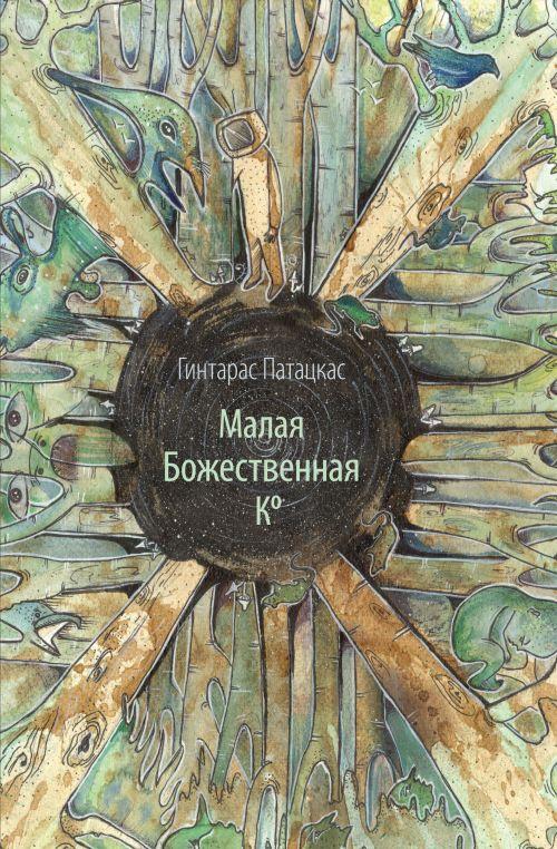 Lietuvių autorių knygos bus pristatytos Maskvoje