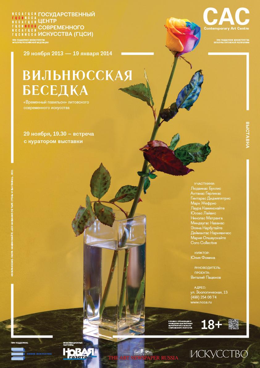 """Šiuolaikinio meno centras atidaro parodą """"Vilniaus pavėsinė"""" Maskvoje"""